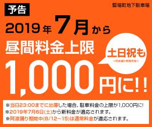 1000円停め放題